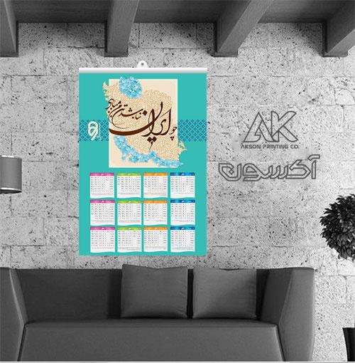 چاپ تقویم دیواری اختصاصی