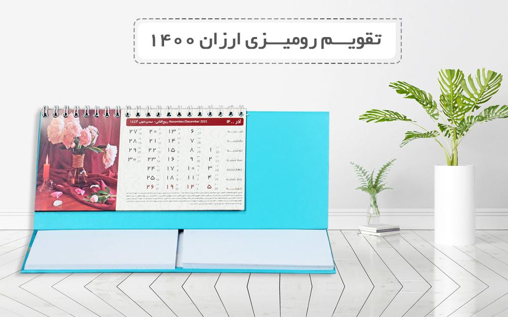 تقویم رومیزی 1400 ارزان