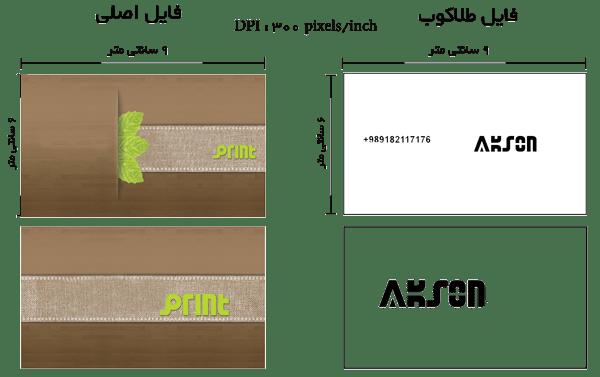 راهنمای آموزش طراحی کارت طلاکوب