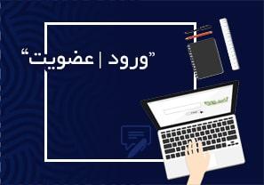 ورود و عضویت در سایت چاپخانه