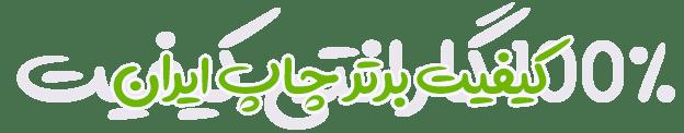 کیفیت-برتر-چاپ-ایران